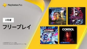 Playstation 2020 の あなた