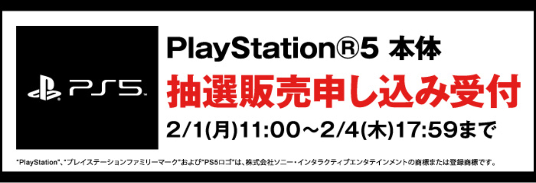 Ps5 ゲオ