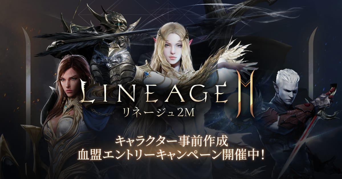 リネージュ2M」3月24日配信決定! 最新映像を公開、各種キャンペーンも開催 - GAME Watch