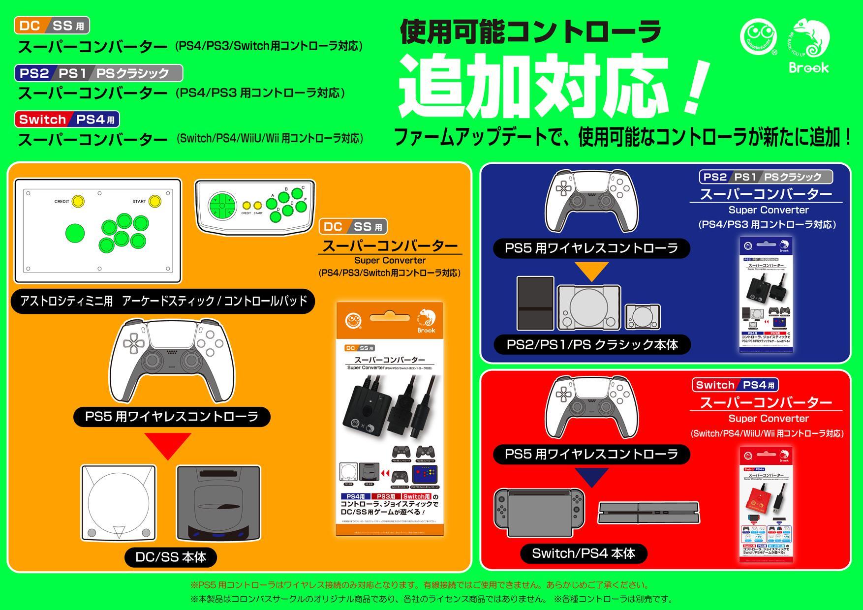 コンバーター Ps5 PS5でXIM APEXを使う