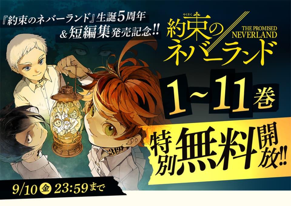 漫画「約束のネバーランド」生誕5周年で無料公開中! コミックス1巻 ...